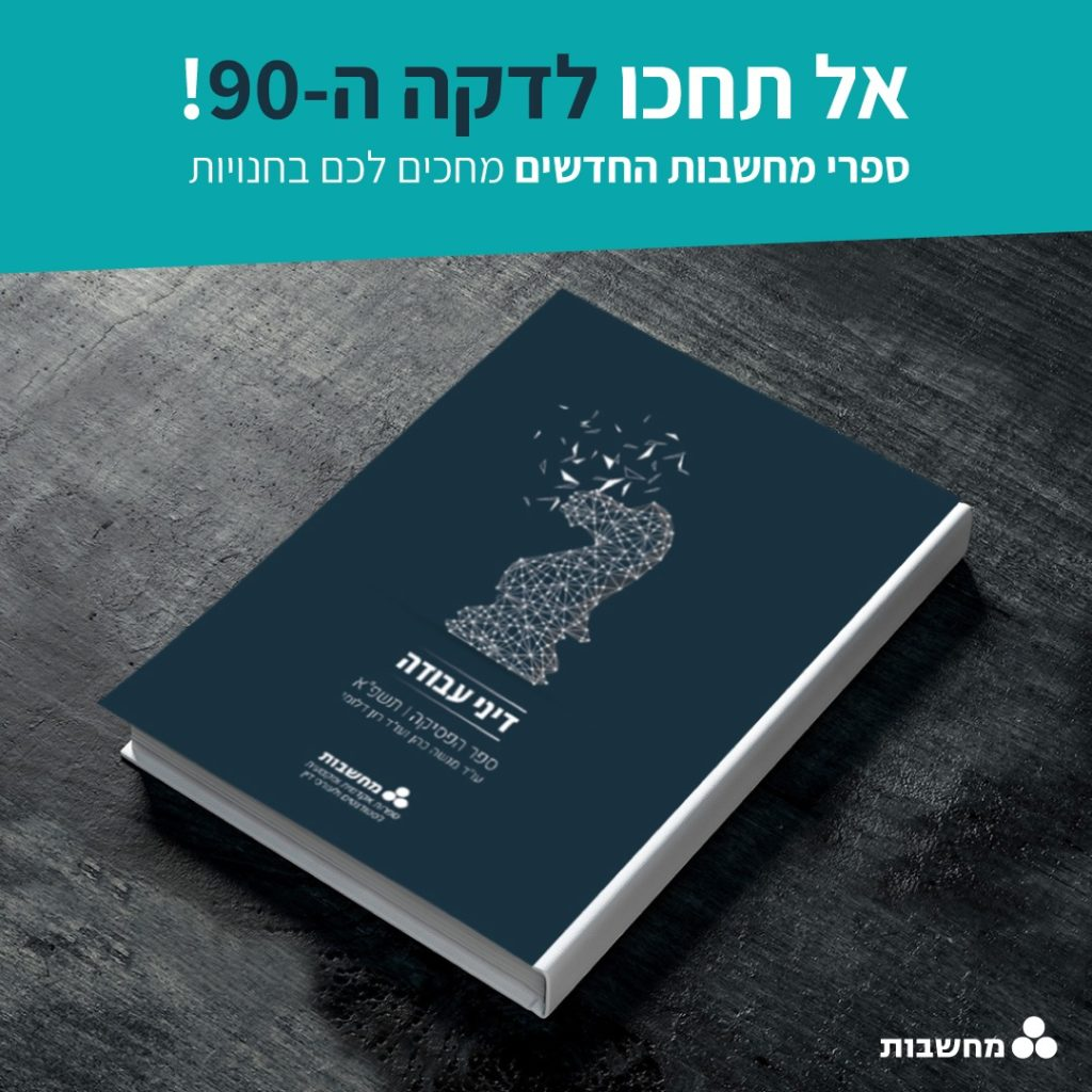 הנחה על ספרי מחשבות